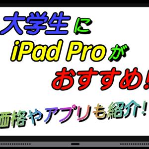 大学生にiPad Proがおすすめな理由を徹底解説!