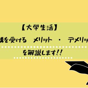 【大学生活】補講を受けるメリット・デメリットを解説
