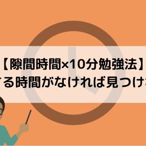 【隙間時間×10分勉強法】勉強をする時間がなければ見つければいい