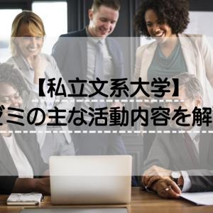 【私立文系大学】ゼミの主な活動内容を解説!