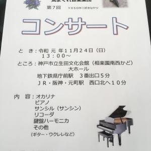 いよいよです!今週末は神戸に向かいます(*^^)v