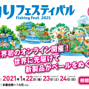 釣りフェスティバル・・・ONLINE