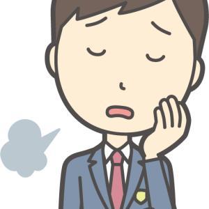 【職場の困った人】付き合うと破滅する「やばい人」の心の中は?②