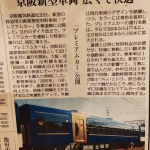 京阪プレミアムカー 報道公開!