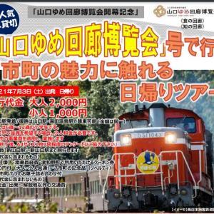 7月 「山口ゆめ回廊博覧会号」運転!