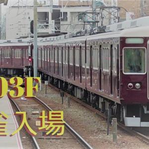 【動画】正雀車庫見物 6003F入場を狙う!!!