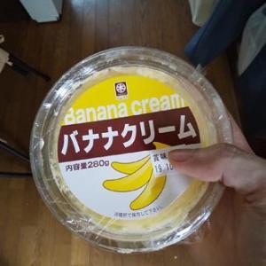 バナナクリーム食べました