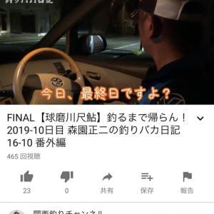 森◯氏の動画更新!