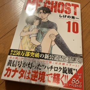 MFゴーストコミック10巻