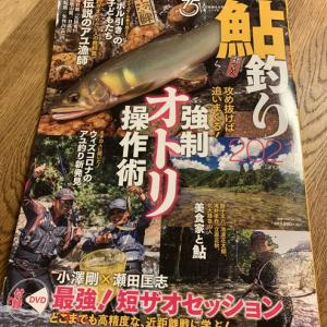釣り人社 鮎釣り2021