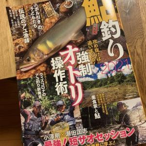 鮎釣り2021の付属DVD