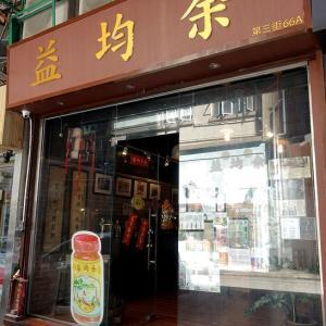 香港のお味 名物チリソースを買いにいく