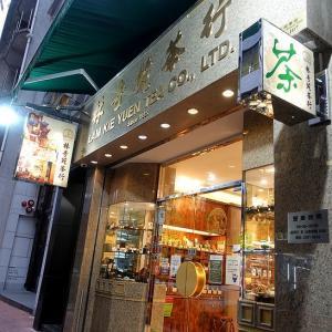 工芸茶と茶器を買う