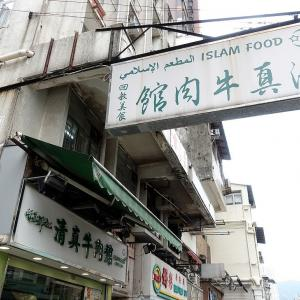 九龍城で人気の牛肉餅を
