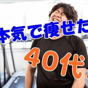 本気で痩せたい40代男性が1ヶ月半で10キロ痩せて63キロ以下にした方法
