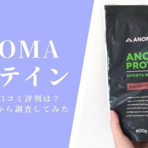 アノマANOMAプロテインのSNSでの口コミ評価は?実際に使ってみたので味と飲み方を紹介