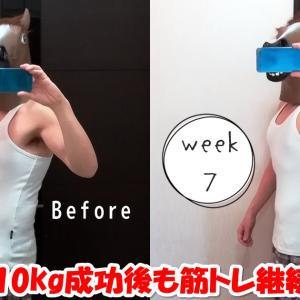 40代男性の自宅筋トレダイエット!7週目でさらに体脂肪率下がる!