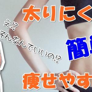 そ!それだけ!?『太りにくい体』『痩せやすい体』は軽い運動を習慣化