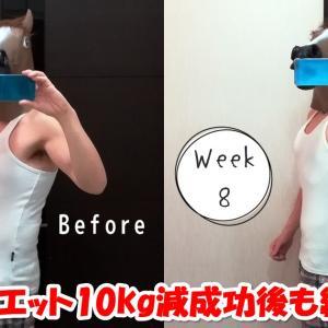 40代男性が筋トレダイエットを始めて8週目!体脂肪率まだまだ減ります
