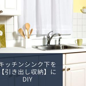 キッチンシンク下を【引き出し収納】にDIY