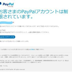 フィッシングメール [PayPal] 「ポリシーの更新」のお知らせ に注意