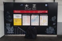 9月14日の日記「ナニ銀」さんから日本橋へ