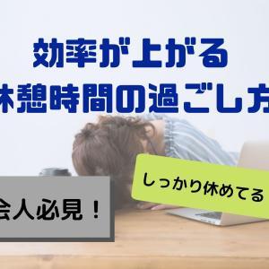 【それで疲れは取れますか?】効率が上がる休憩時間の過ごし方(社会人必見!)