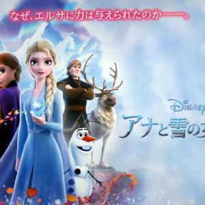 「アナと雪の女王2」前作見てないけど大丈夫?見てから映画行くべき?
