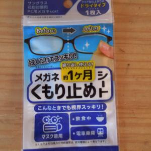Seria(セリア)で見つけたメガネくもり止めシートがダイソーにも売っていた。