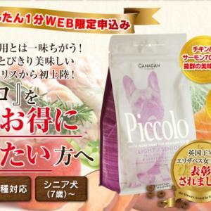 『ピッコロドッグフード(餌)』シニア犬用の安全性と評判