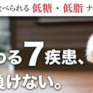 『いぬこころ』全てにまけない!7疾患対策・犬心は効果大!
