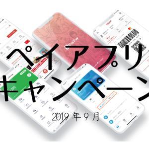 ペイアプリ・キャンペーン一覧 2019年9月