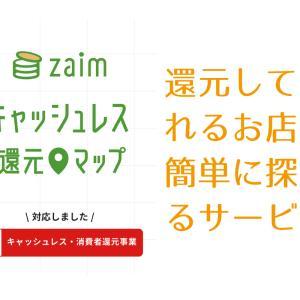 zaimキャッシュレス還元マップ・還元してくれるお店を簡単に探せるサービス
