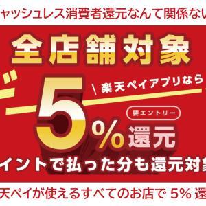 【楽天ペイ】キャッシュレス消費者還元なんて関係ない!全店舗で5%還元!