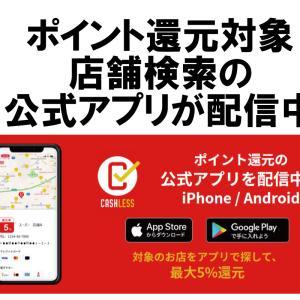 ポイント還元対象店舗検索の公式アプリが配信中
