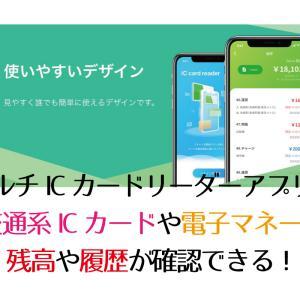【iPhone】マルチICカードリーダーアプリでICカード、電子マネーの残高を確認