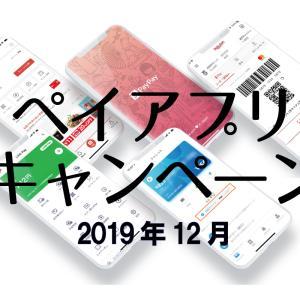ペイアプリ・キャンペーン一覧 2019年12月