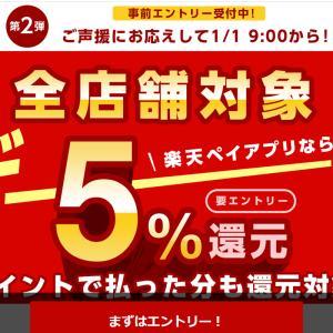 【楽天ペイ】全店舗対象 期間中ずーっと5%還元!第2弾