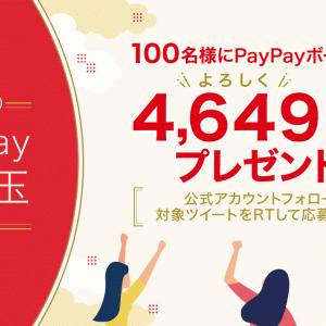 100名様にPayPayボーナス4,649円相当プレゼント