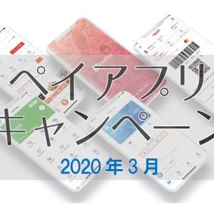ペイアプリ・キャンペーン一覧 2020年3月