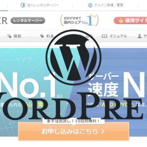 【エックスサーバー】WordPress簡単インストールの方法