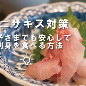 【アニサキス対策】お子さまでも安心してお刺身を食べる方法