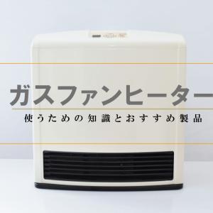 ガスファンヒーターを使うための知識とおすすめ製品