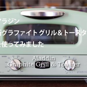 アラジン 新グラファイト グリル&トースターを使ってみました