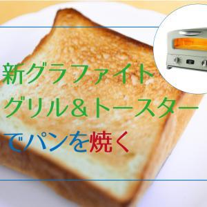 新グラファイトグリル&トースターでパンを焼く