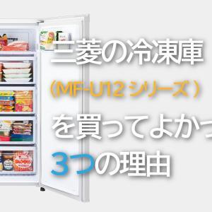 【おすすめ】三菱の冷凍庫(MF-U12シリーズ)を買ってよかった3つの理由