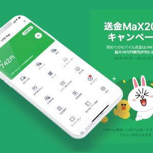 LINE Pay 送金MaX20倍キャンペーン【6月10日~6月22日】