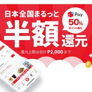 メルペイ 半額還元キャンペーン(セブンとファミマは70%!)【6月14日~6月30日】