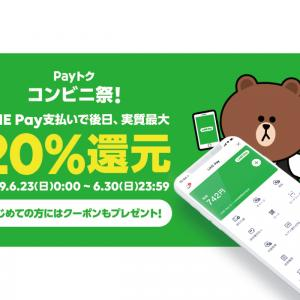 Payトク コンビニ祭!で20%還元。はじめての方にはクーポン【6月23日~6月30日】