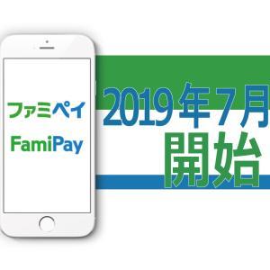 ファミペイ(FamiPay)が2019年7月1日からアプリの提供開始。